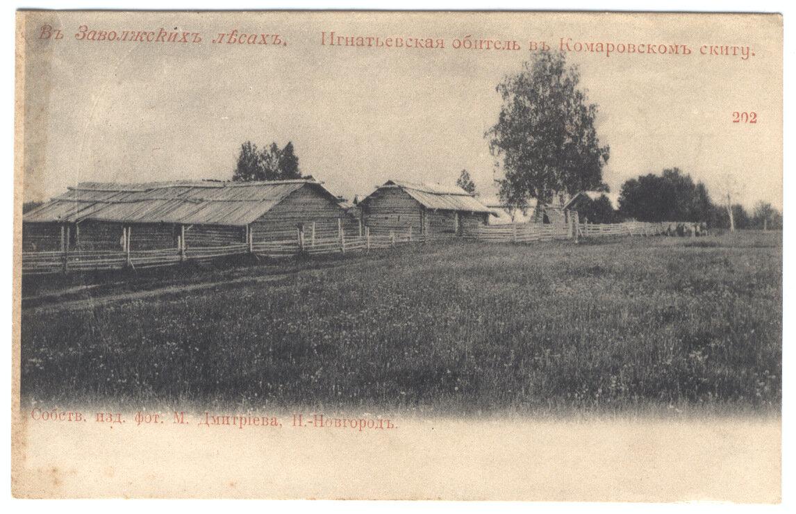 Игнатьевская обитель в Комаровском скиту