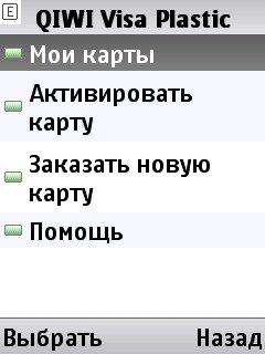 """""""Киви"""" (пластиковая карта)"""
