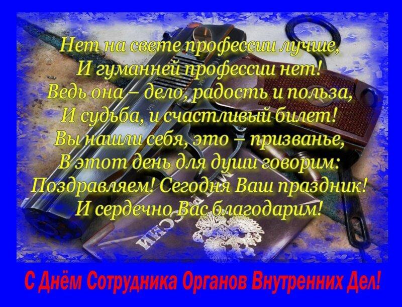С Днём ОВД РФ!.jpg