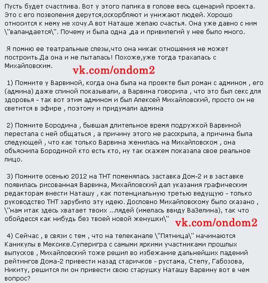 Статья про Наталью Варвину и Алексея Михайловского