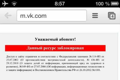 Провал с блокировкой Вконтакте