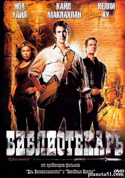 Библиотекарь: В поисках копья судьбы / The Librarian: Quest for the Spear (2004/HDRip)