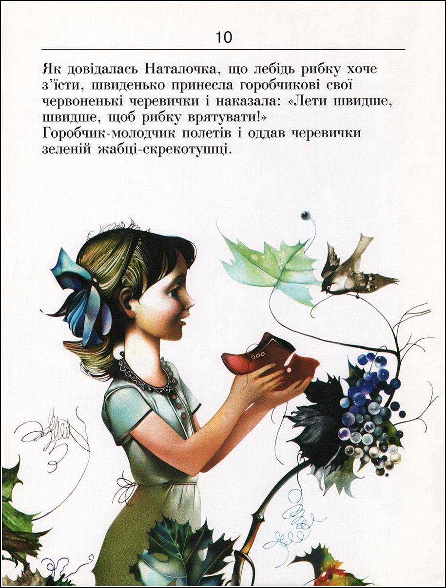 Геннадий Кузнецов, Про дівчинку Наталочку та сріблясту рибку