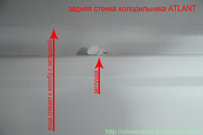 дренажная система талая вода в холодильнике