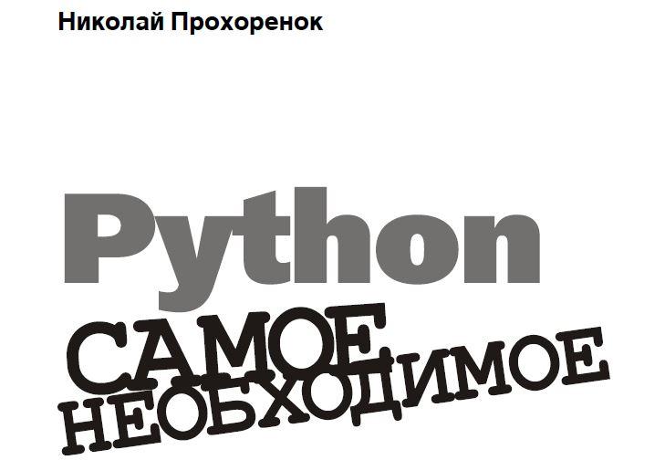 Python. Самое необходимое. Автор: Прохоренок Н. А.