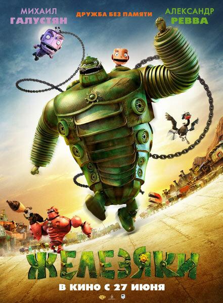 Железяки / Yak (2012/DVD5/HDTVRip/DVDRip)