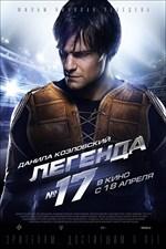Легенда №17 (2012/BDRip/HDRip)