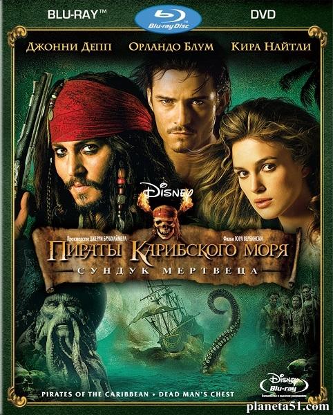 Пираты Карибского моря 2: Сундук мертвеца / Pirates of the Caribbean: Dead Man's Chest (2006/HDRip)