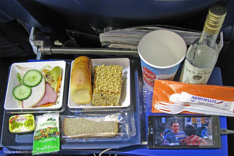 самолетная еда, аэрофлот