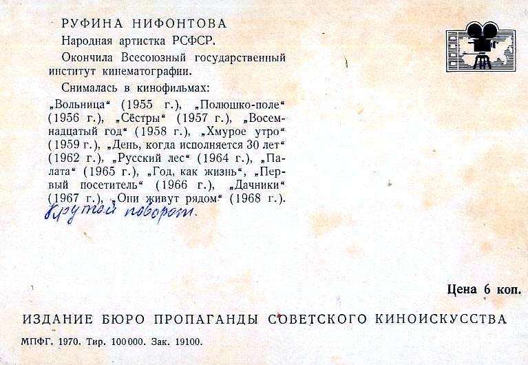 Руфина Нифонтова, Актёры Советского кино, коллекция открыток