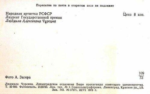 Людмила Чурсина, Актёры Советского кино, коллекция открыток