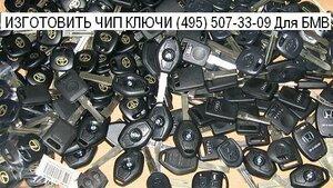 Изготовить ключ для бмв тойота хонда Keys