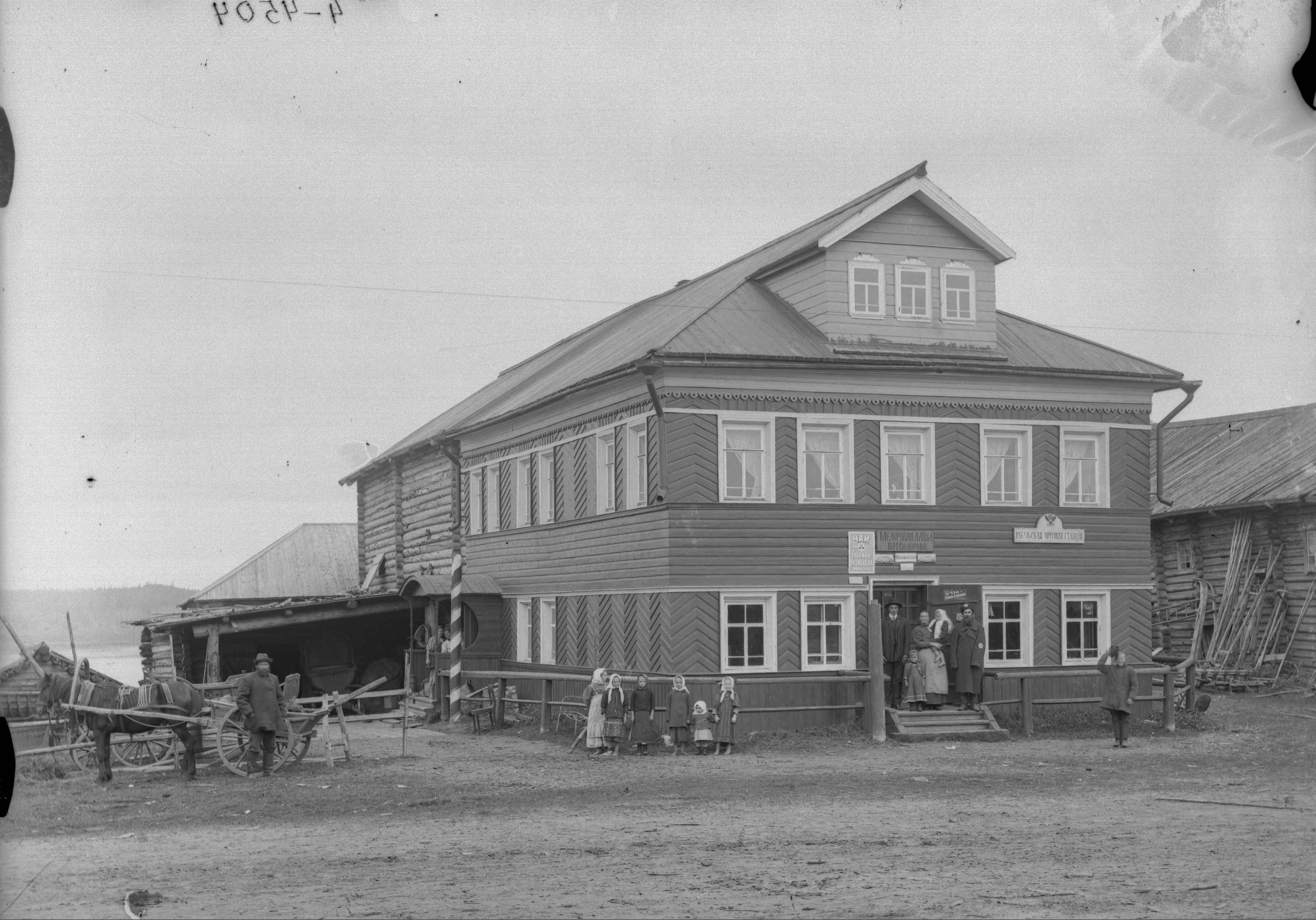 Окрестности Холмогор. Ракульская почтовая станция
