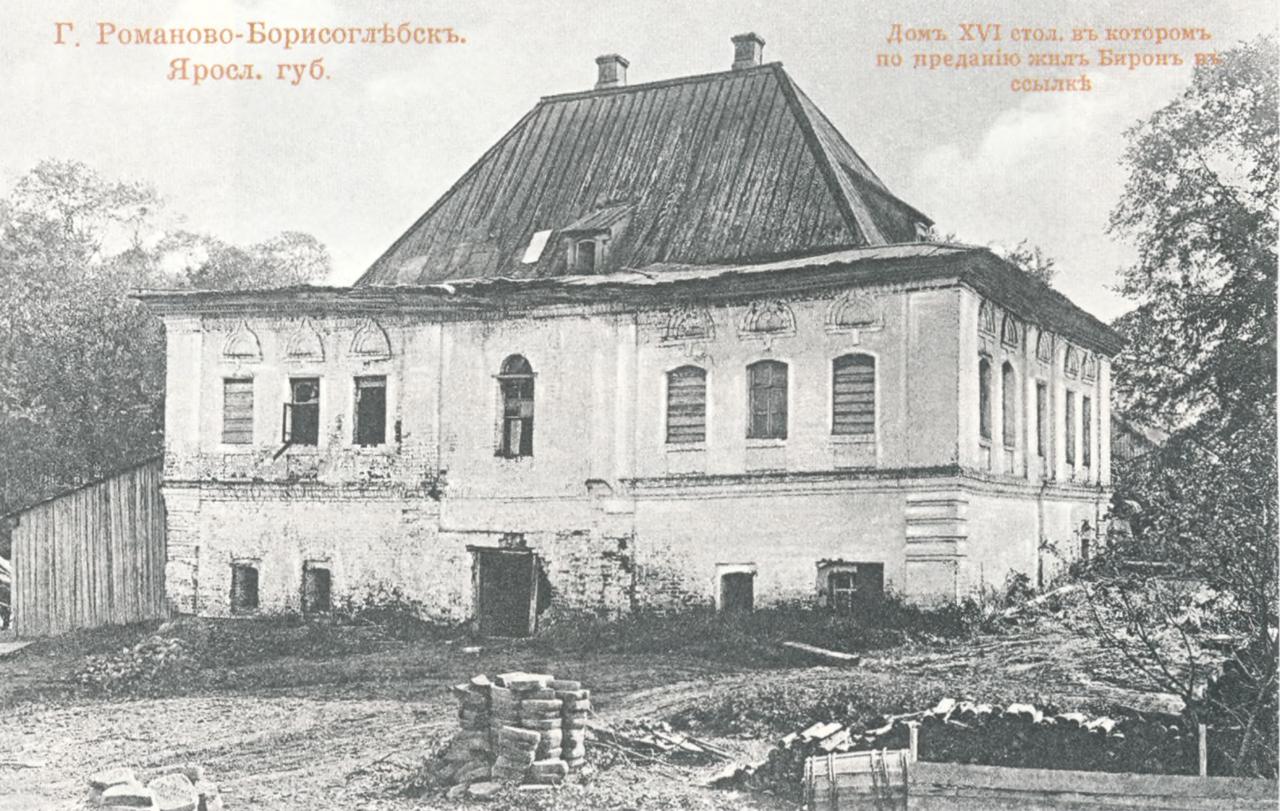 Дом 16 века, в котором по преданию жил Бирон в ссылке