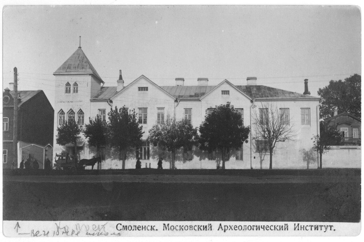 Московский археологический институт