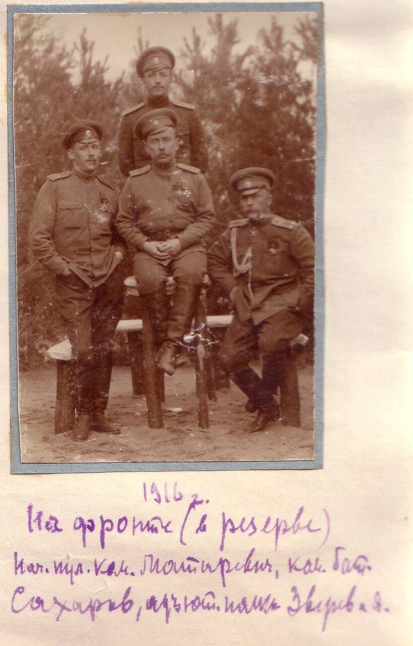 На фронте (в резерве). 1916. Начальник пулеметной команды Мотыревич, комбат Сахаров, адьютант полк. Зверев и я