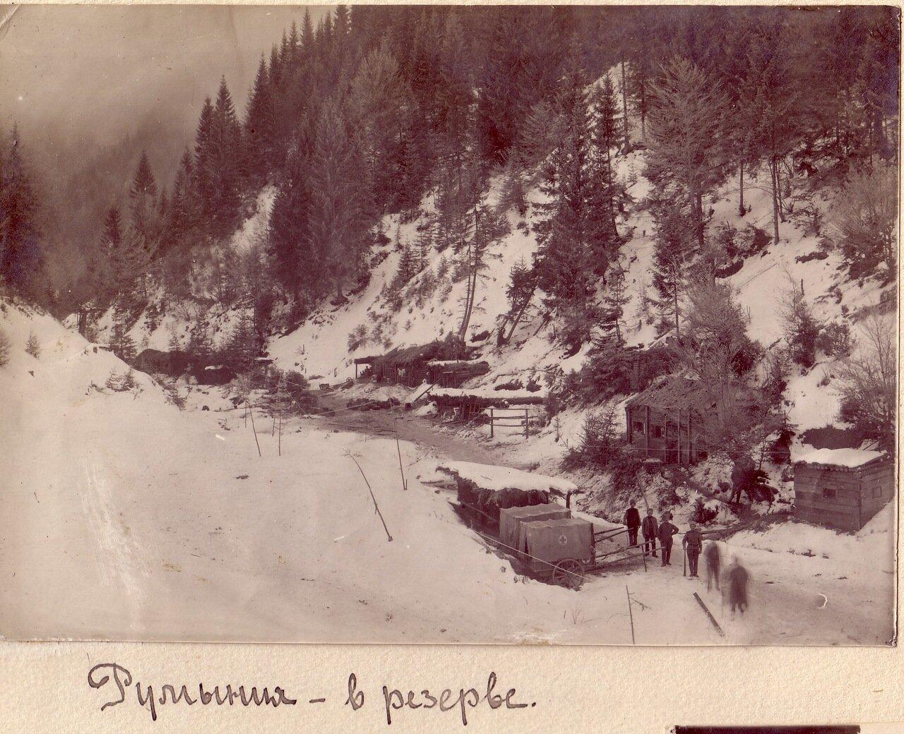 Румыния. В резерве