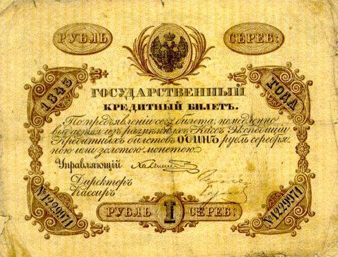 От первого до последнего бумажного рубля...