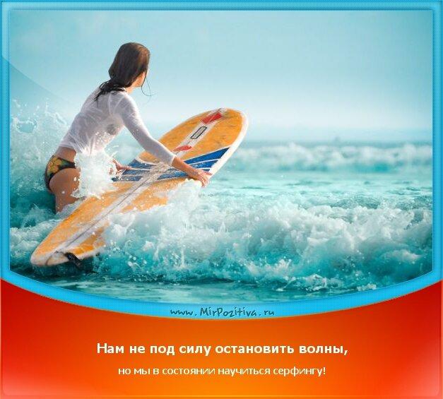 позитивчик дня - Нам не под силу остановить волны, но мы в состоянии научиться серфингу!