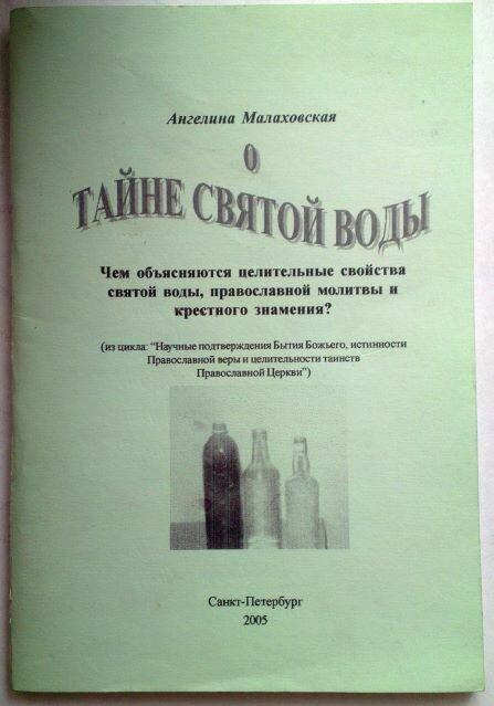 Бактерицидные свойства православной молитвы