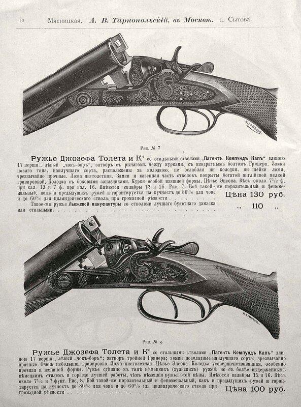 Прейскурант специального оружейного магазина А. В. Тарнопольского в Москве