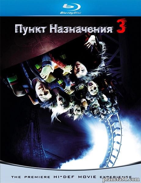 Пункт назначения3 / Final Destination3 (2006/HDRip)