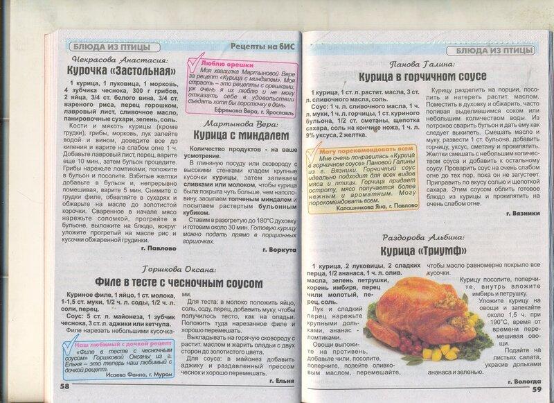 Скатерть-самобранка рецепты на бис рецепты
