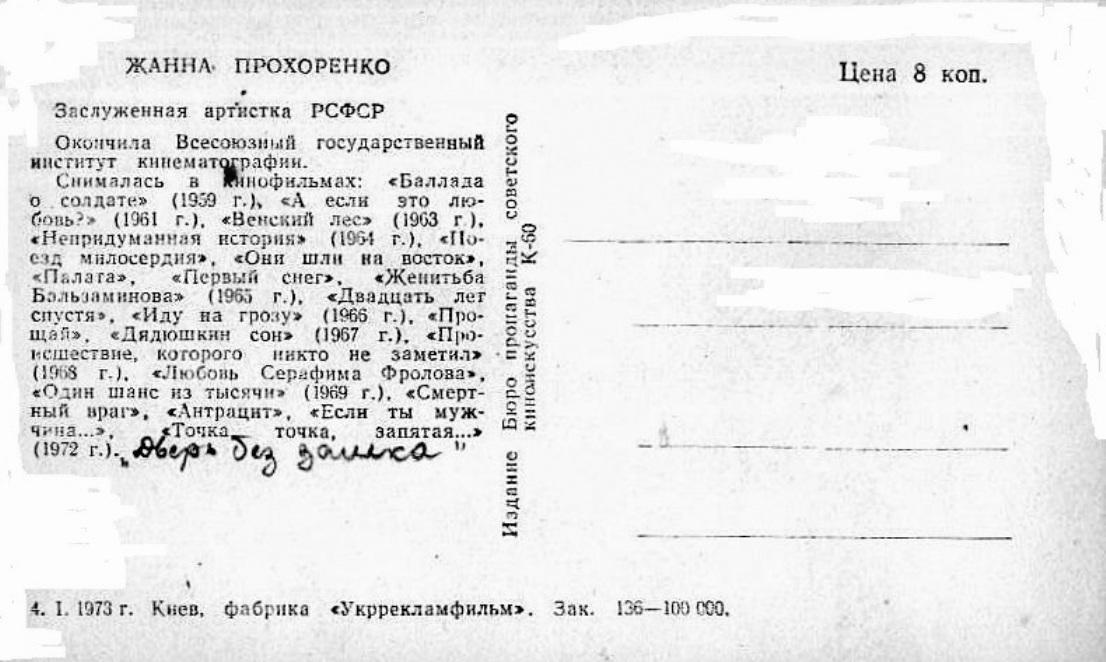 Жанна Прохоренко, Актёры Советского кино, коллекция открыток