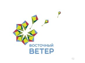 """В Приморье стартует молодежный проект """"Восточный ветер"""""""
