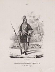 Гренадерский обер-офицер. 1700-1732