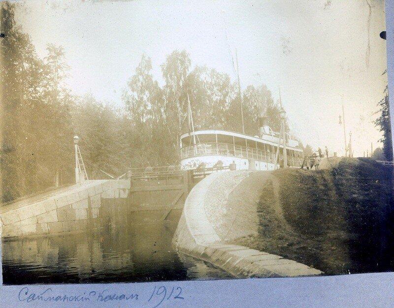 Сайманский канал. 1912