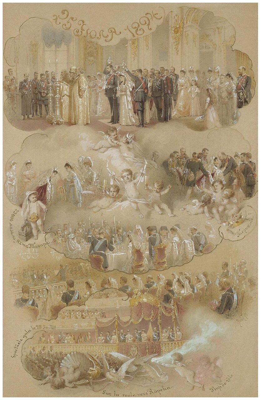 Венчание Великой Княжны Ксении Александровны и Великого Князя Александра Михайловича 25 июля 1894 года в Большой церкви Петергофского дворца. 1895г.