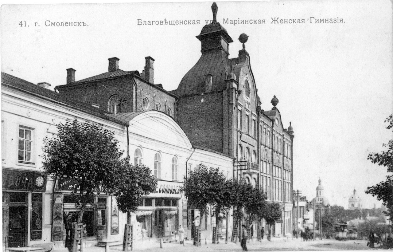 Благовещенская улица. Мариинская Женская гимназия