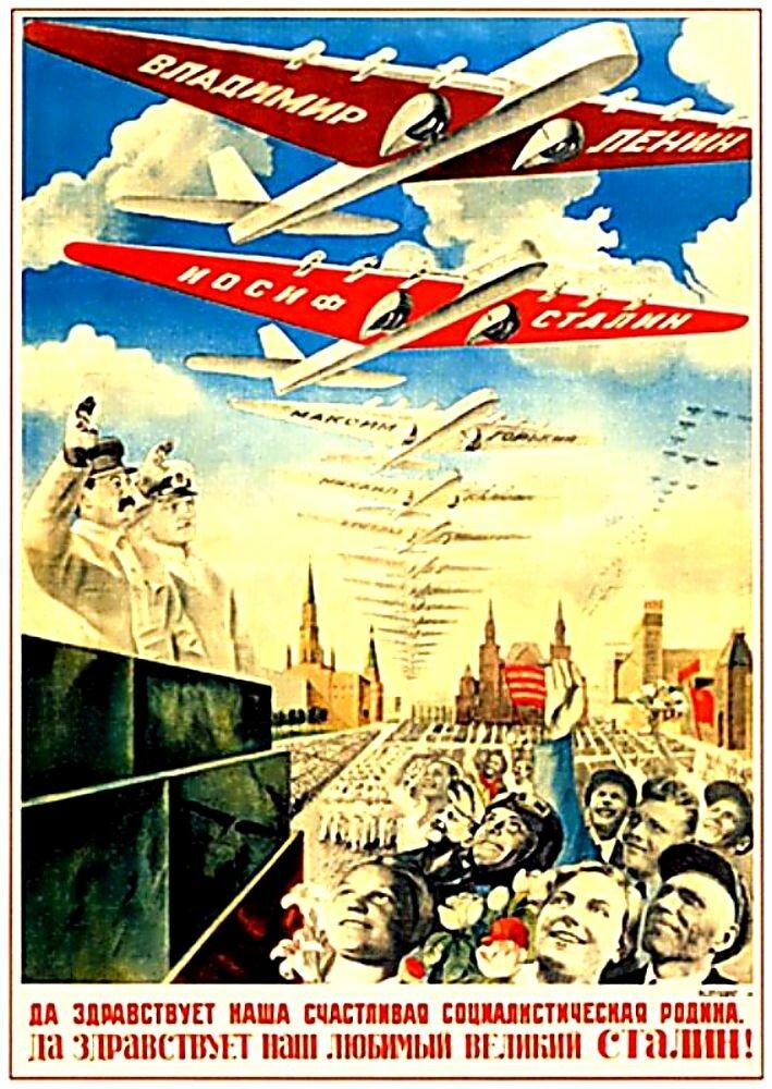 Клуцис,  Да здравствует наша счастливая социалистическая Родина. Да здравствует наш любимый великий Сталин!