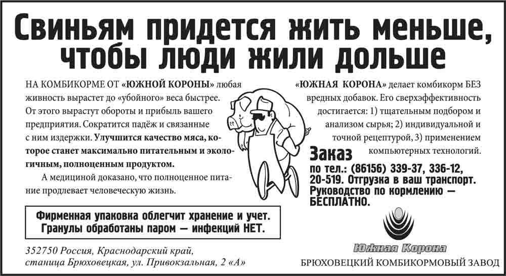 Печатная реклама, Денис Богомолов, Брюховецкий комбикормовый завод «Южная корона»