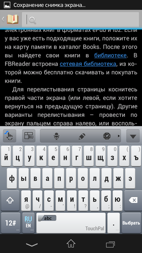Screenshot_2013-06-13-16-11-28