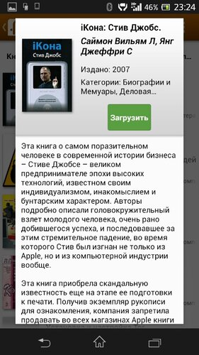 Screenshot_2013-06-14-23-24-27