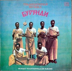 Традиционная музыка Бурунди (1988) [С80 26393 005]