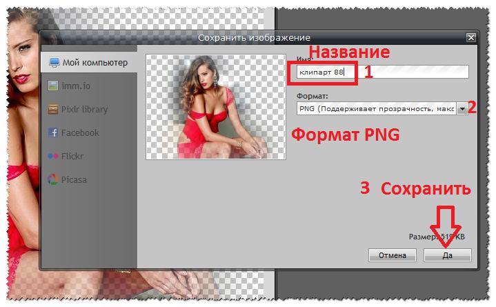 Как сделать png формат