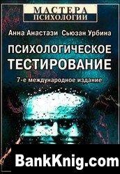 Книга Психологическое тестирование