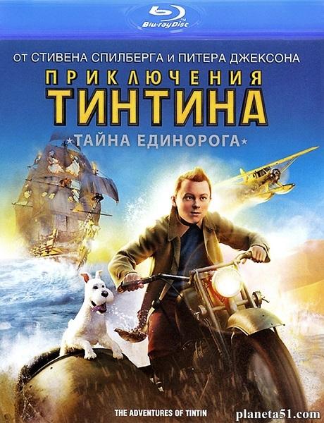 Приключения Тинтина: Тайна Единорога / The Adventures of Tintin (2011/HDRip)