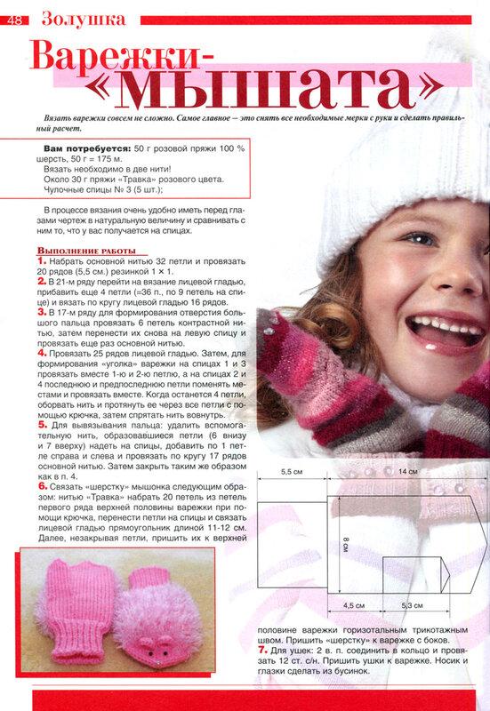 Вязание варежек для малышей 81
