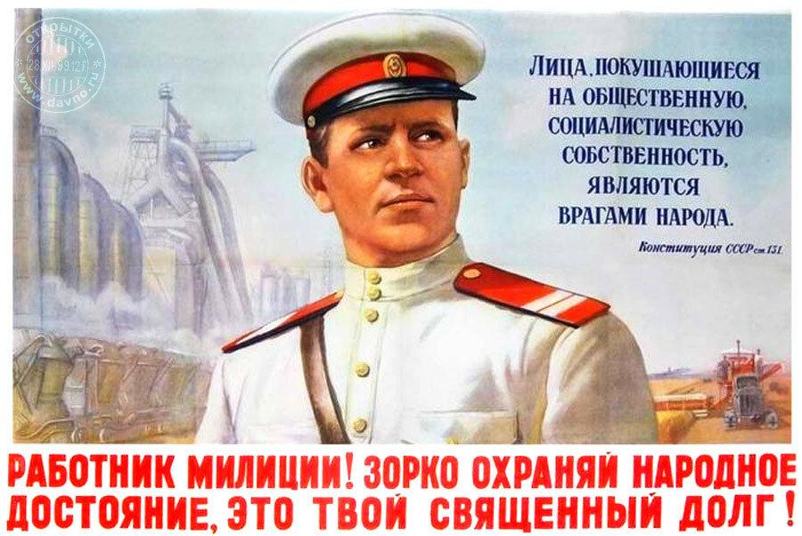 Слава советской милиции!