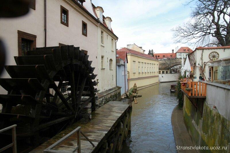 Прага, Водяная мельница на Кампе