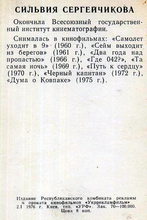 Сильвия Сергейчикова, Актёры Советского кино, коллекция открыток
