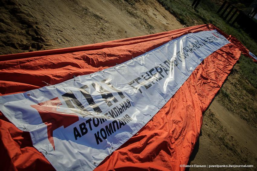 банер агат панько pavelpanko.livejournal.com гонки