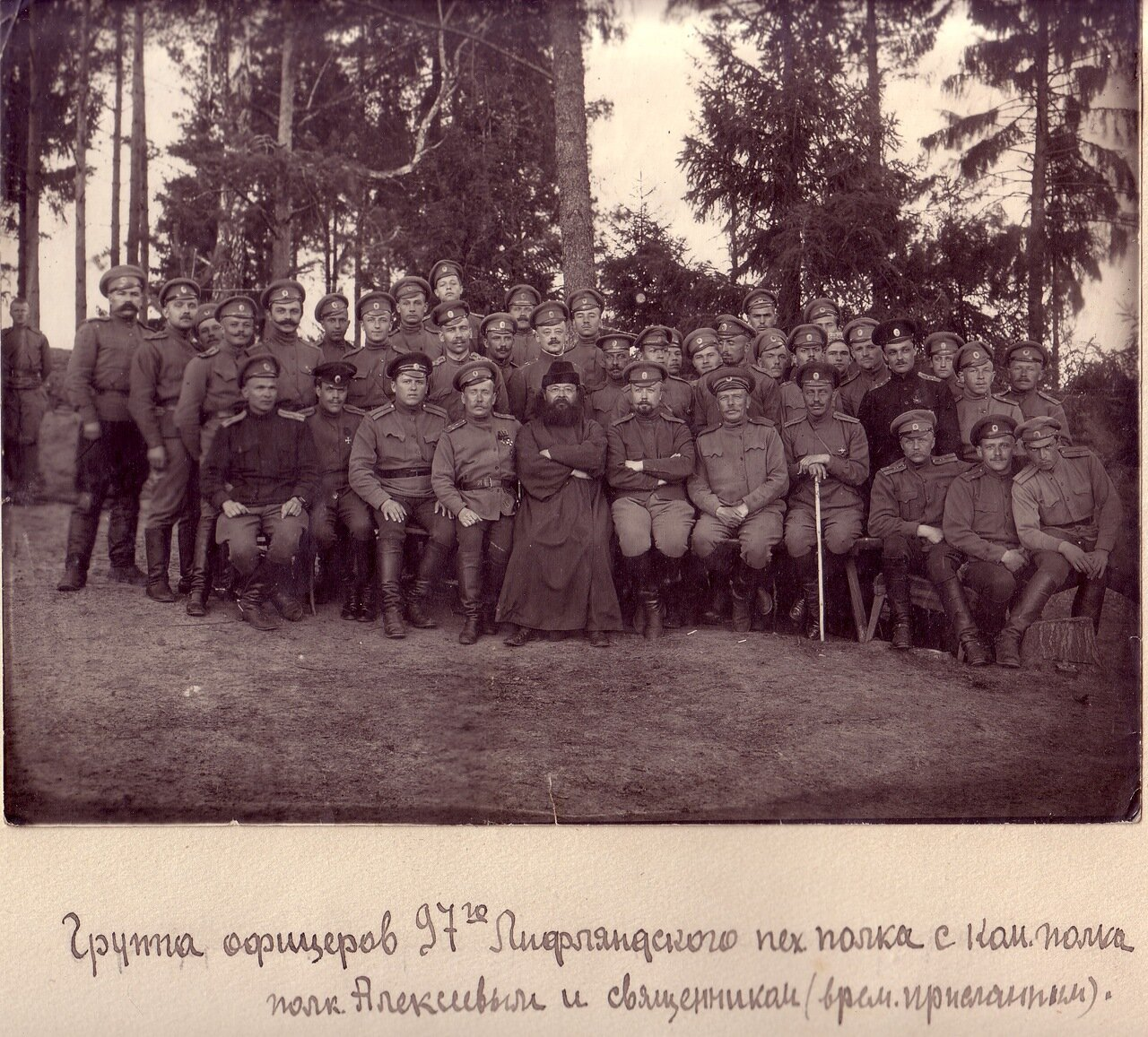 Группа офицеров 97-го Лифляндского пехотного полка с командиром полка Алексеевым и священником (временно присланным)