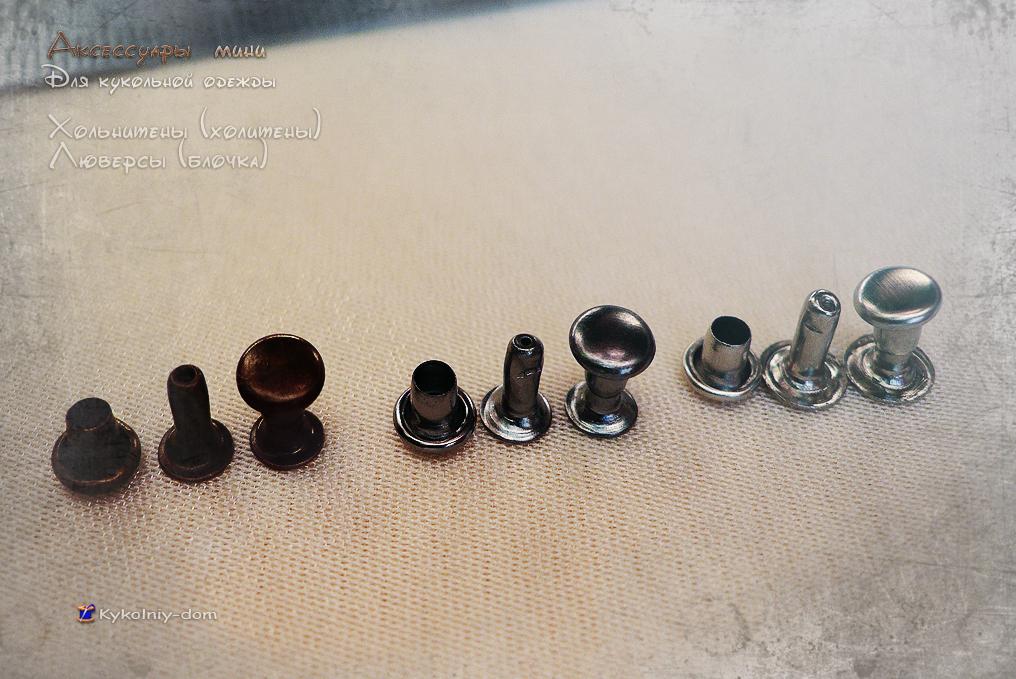 Mini мини Люверсы (блочка) 1,5 мм... Mini Хольнитены. Для кукольной одежды, материалы для творчества, люверсы, люверсы мини, серебрянный, хром, металл, металлическая фурнитура, хольнитены, для кукол, аксессуары для кукол, для кукол bjd, блочка, хромовые аксессуары