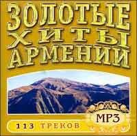 Сборник-Золотые хиты Армении (2005)