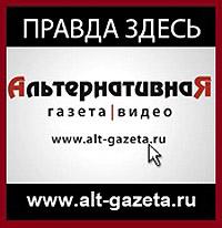 Альтернативная газета – новости Сергиева Посада